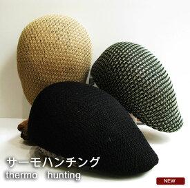 大きいサイズ有り M〜LLサイズ 帽子 キャップ 本革 素材感最高 サーモハンチング メッシュ 人気商品 12色展開 P312- メンズ