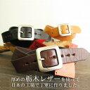 栃木レザー ベルト 送料無料 メンズ 安心の日本製 最強本牛革ベルト 本革 ショルダー 4色展開30〜52インチ SB-B…