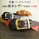 栃木レザーベルト 送料無料 安心の日本製 最強本牛革ベルト メンズ 本革 真鍮バックル ショルダー 4色展開30〜52イ…