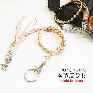 日本製 本革 皮ひもウォレットレザーロープ;6色展開 約50cm 送料無料