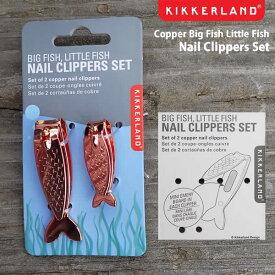 Copper Big Fish, Little Fish Nail Clippers Set コッパービッグフィッシュ,リトルフィッシュネイルクリッパーセット 爪切り キッカーランド Detail アメリカ KIKKERLAND