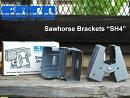 """SawhorseBrackets""""SH4""""ソーホースブラケット""""SH4""""EBCO馬DIYアメリカDETAILスチール製2×4材"""