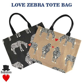 LOVE ZEBRA TOTE BAG Lサイズ トートバッグ BOHEMIANS ボヘミアンズ 日本製 シマウマ