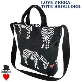 LOVE ZEBRA TOTE SHOULDER BAG Mサイズ トートバッグ ショルダーバッグ BOHEMIANS ボヘミアンズ 日本製 シマウマ