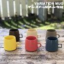 VariationMugバリエーションマグ全6色マグカップ美濃焼インストゥルメンタル
