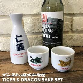 TIGER & DRAGON SAKE SET 日本製 徳利とお猪口のセット 熱燗 お酒 日本酒 インストゥルメンタル