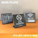 IRONPLATEアイアンプレート全3種類Wi-FiNOSMOKINGSMOKINGAREA日本製看板インダストリアルインストゥルメンタル