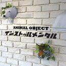 ANIMALOBJECTアニマルオブジェ全2種類アニマルヘッド壁掛けインテリア花瓶インストゥルメンタル