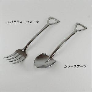 Shovel spoon シャベルスプーン カレースプーン スパゲッティフォーク スコップ型 Lサイズ カトラリー 日本製