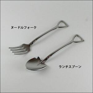 Shovel spoon シャベルスプーン ランチスプーン ヌードルフォーク スコップ型 Mサイズ カトラリー 日本製