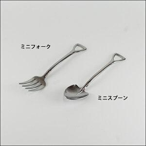 Shovel spoon シャベルスプーン ミニスプーン ミニフォーク スコップ型 Sサイズ カトラリー 日本製