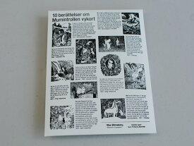 ムーミン HIGHTIDE ハイタイド ポストカード【10の話のポストカード】北欧 フィンランド トーベ・ヤンソン
