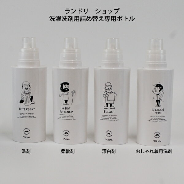 SO-Q STYLE LAUNDRY SHOP 洗濯洗剤用詰め替えボトル 750ml 4種類 日本製