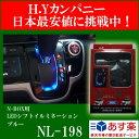 【送料無料】【即納】アルファ NL-198 LEDシフトイルミネーション 青 N-BOX用