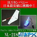 【即納】アルファ NL-218 LEDシフトポジションランプ トヨタ・アクア専用 ブルー