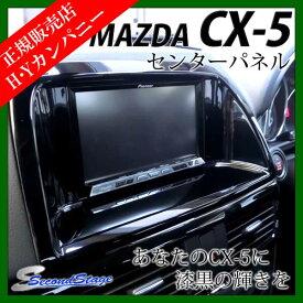 マツダ CX-5(前期/中期) センターパネル  (7インチナビ専用) セカンドステージ インテリアパネル(内装パーツ/カスタムパーツ)