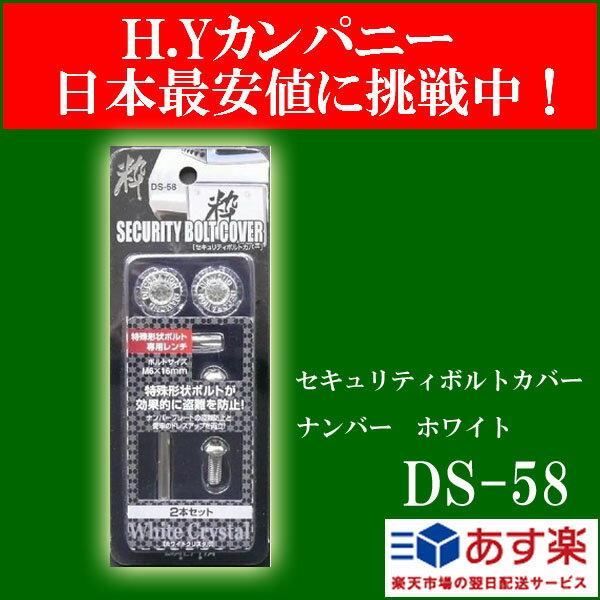 DS-58 セキュリティボルトカバー ナンバー ホワイト  アルファ