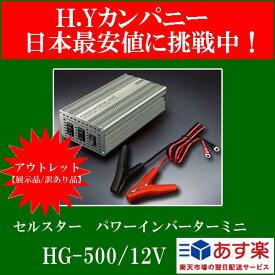 【1年保証】【アウトレット(展示品)】【即納】セルスター(CELLSTAR) パワーインバーターミニ HG-500/12V HG-500-12 1201_flash