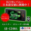 【アウトレット品(展示品)】 AR-G100A セルスター GPSレーダー探知機 1201_flash