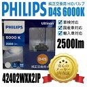 【3年保証】【即納】【送料無料】フィリップス(PHILIPS) ヘッドライト 純正交換用HIDバルブ D4S 6000K 42402WXX2JP