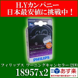 【アウトレット品(箱に傷あり/訳あり)】【送料無料】 フィリップス ワーニングキャンセラー(21W) LED用キャンバスシステム 18957 X2 02P18Jun16