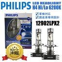 【特価】【正規品】【メーカー保証3年】 フィリップス LED H4 Hi/Lo 6200K LEDヘッドライト【送料無料】12902LPX2