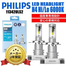 【正規品】【メーカー保証2年】PHILIPS フィリップス H4 Hi/Lo 6000K   LEDヘッドライト 11342ULS2 (11342ULX2 同等品)