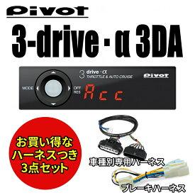 【送料無料】Pivot (ピボット) 3-drive・α 3DA スロコン スロットルコントローラー オートクルーズと車種別専用ハーネス&ブレーキハーネスのセット