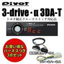 【即納】【送料無料】Pivot (ピボット) 3-drive・α 3DA-T トヨタ純正クルーズスイッチ対応品 スロコン スロットルコ…