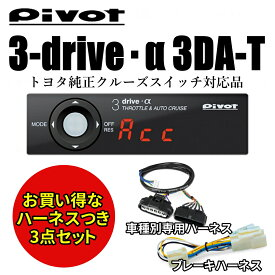 【即納】【送料無料】Pivot (ピボット) 3-drive・α 3DA-T トヨタ純正クルーズスイッチ対応品 スロコン スロットルコントローラー オートクルーズと車種別専用ハーネス&ブレーキハーネスのセット