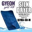 在庫あり GYEON(ジーオン) Silkdryer(シルクドライヤー) 拭き取り用クロス Mサイズ Q2MA-SD-M