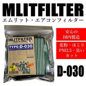 【代引きは不可】【送料無料】【即日発送】エムリットフィルター D-030 自動車用エアコンフィルター
