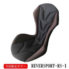 【同梱不可】【ミッションプライズ】【車専用クッション】 新色:チョコブラウン ドライブを快適にする車用サポートクッション:リバースポルト REVERSPORT-RS-1
