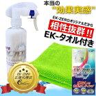 【即納】【送料無料】EK-TOP'S EK-ZERO(EKゼロ) 自動車専用 ポリマーコーティング 300ml マイクロファイバークロス付き