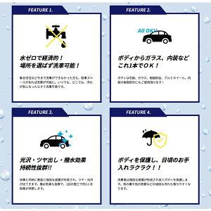 【即納】【送料無料】EK-TOP'SEK-ZERO(EKゼロ)自動車専用ポリマーコーティングマイクロファイバークロス付き