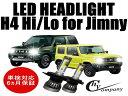 スズキ ジムニー JB23W JB64W シエラJB43W JB74W LEDヘッドライト H4 Hi/Lo 6000K 8000LM LEDヘッドライト 車検対応 …