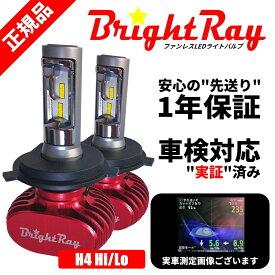 ダイハツ ブーン M700A M710A LED ヘッドライト バルブ H4 Hi/Lo 6500K 車検対応 新基準対応 1年保証 ブライトレイ ファンレス