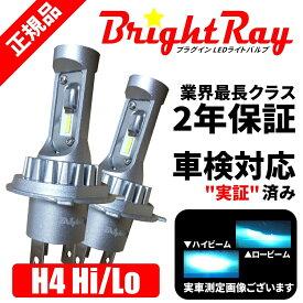 ダイハツ ブーン M700A M710A LED ヘッドライト バルブ H4 Hi/Lo 6000K 車検対応 新基準対応 2年保証 ブライトレイ