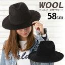 フェルトハット 再入荷で本物のウール素材に変更! つば広中折れハット ブラック hat-1242 帽子 メンズ レディース ハ…