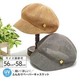 ふんわりペーパーキャスケット 涼しい 軽量 メッシュ生地 全2色 hat-1413 帽子 メンズ レディース 春夏 UV 紫外線 対策 崩れにくい 型崩れ 防止 軽い あす楽 ギフト プレゼント
