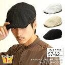 ハンチング 帽子 大きいサイズ 薄手ニット ゆったりBIGハンチング 57cm-62cm 全3色 hun-542 ランキング入賞 帽子 メン…