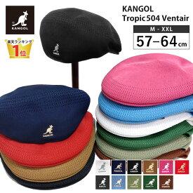 カンゴール ハンチング KANGOL TROPIC 504 VENTAIR M L XL XXL kan-195-169001 メール便送料無料 帽子 秋 UV 紫外線 対策 メンズ 大きい帽子 通気性 軽い あす楽 ギフト クリスマス プレゼント
