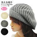 帽子 ゆったり格子編み ベレー帽 洗える帽子 ゆるカジ ニットベレー 全3色 knit-1617【YDKG-td】【RCP】帽子 レディー…