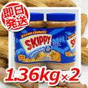 (即日発送) 大人気商品♪SKIPPY946646 スキッピー ピーナッツバター クランキー(粒あり)1.36kg×2本セット●保存料等使用しないナチュラル食品...