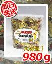 【期間限定】HARIBO 578642 ハリボー グミキャンディ980g コストコ★★6000円以上で1梱包送料無料大容量!ドイツの有名メーカーハリボーが超お買...