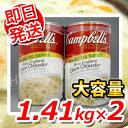【即日発送】世界中で愛されるキャンベル本物の味キャンベル クラムチャウダー 1.41kg×2缶セット濃厚で優しいキャ…