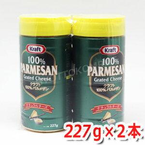 クラフト 100%パルメザンチーズ 大容量 227g×2本 かなりのボリューム! 粉チーズ好きにはたまらない♪ ★嬉しい送料無料★[7]