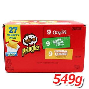 プリングルスバラエティパック 大容量 549g(27個入) オリジナル・サワークリーム&オニオン チェダーチーズ 3種類のプリングルズが楽しめる♪ ★嬉しい送料無料★[8]