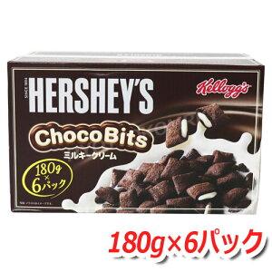 ケロッグ ハーシー チョコビッツ ミルキークリーム 大容量 180g×6パック ミルククリーム入りのココア系シリアルです! 朝食・おやつ・トッピングなどにどうぞ♪ コストコ ★嬉しい送料無料