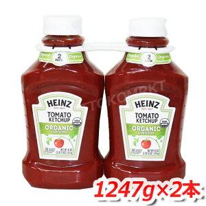 HEINZ ハインツ 有機トマトケチャップ お買得 1247g×2本 ハインツ大容量ボトルがこのお値段で! オーガニックだから安心・安全♪ ★嬉しい送料無料★[7]